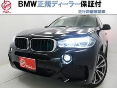 BMW X5xDrive 35d Mスポーツ サンルーフ OP20AW