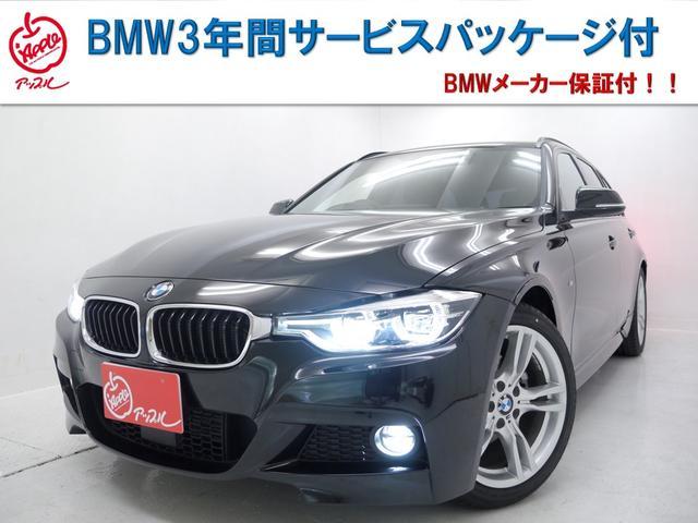 BMW 3シリーズ 320dTMスポ後期追従メーカ保証コーティング...
