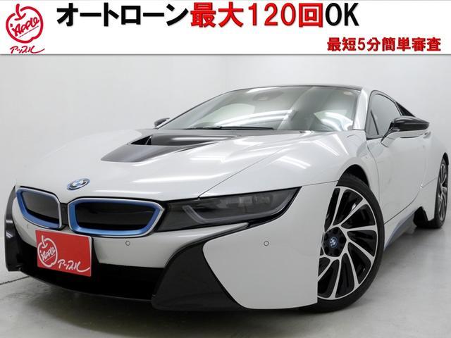 BMW i8 ベースグレード ハーマンカードン 屋内保管 メーカー...