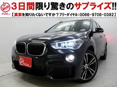 BMW X1xDrive 18d MスポハイラインPKG 未使用車 黒革