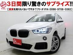 BMW X1xDrive18d Mスポ コンフォートPKG 新車保証継承