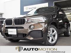 BMW X5xDrive 35d Mスポーツ バング/オルフセン SR