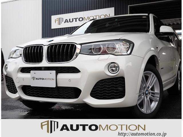BMW X3 xDrive 20i Mスポーツ サンルーフ 黒革シ...