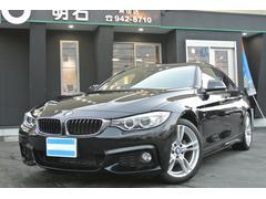 BMW420iグランクーペ Mスポーツ ターボ アクティブクルーズ