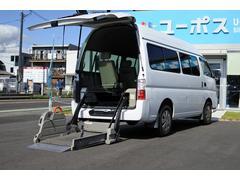 キャラバン8ナンバー福祉車両チェアキャブ2台積4WD