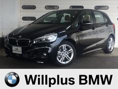 BMW218iアクティブツアラー Mスポーツ 禁煙 ブラウンレザー