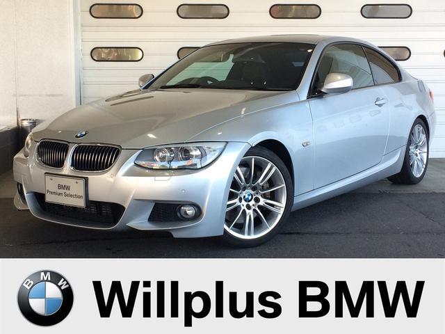 BMW 3シリーズ 335i Mスポーツパッケージ 1オーナー禁煙...