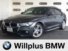 BMW320dブルーパフォーマンス Mスポーツ HDDナビTV