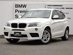 BMW X3xDrive 20i Mスポーツパッケージ ワンオーナー