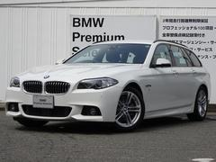 BMW523dツーリング Mスポーツ デモカー