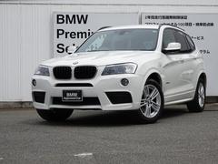 BMW X3xDrive 20i Mスポーツパッケージ レザーシート