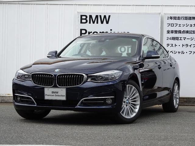 BMW 320iグランツーリスモ ラグジュアリー デモカー 禁煙車