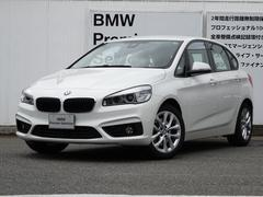 BMW218iアクティブツアラーセレブレションEDファッショニスタ