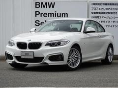 BMW220iクーペ Mスポーツ デモカー 禁煙車 3年BSI