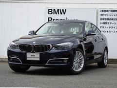 BMW320iグランツーリスモ ラグジュアリー ベージュ革 禁煙車