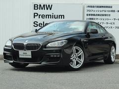 BMW640iクーペ Mスポーツパッケージ 黒革 サンルーフ