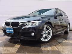 BMW320iツーリング Mスポーツ 登録済未使用車 インテリS