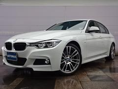 BMW320d Mスポーツ 現行8Cエンジン純正OP19インチAW