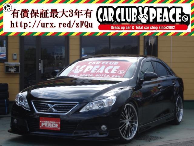 トヨタ マークX 250G リラックスセレクション (車検整備付)