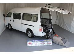 キャラバンバス福祉車両 スライド式アームリフト 10人乗