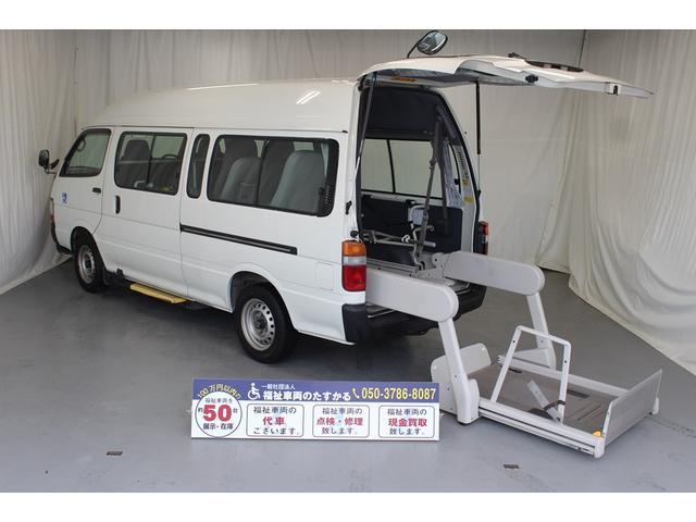 トヨタ ハイエースコミューター 福祉車両 アームリフトタイプ 10...
