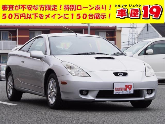 トヨタ SS-I 保証付き 定期点検記録簿