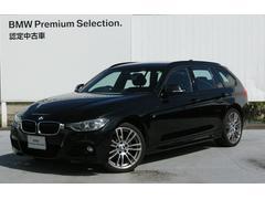 BMW320i xDriveツーリング Mスポーツ 4WD