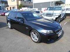 BMW523dツーリング Mスポーツ ワンオーナー 禁煙 軽油