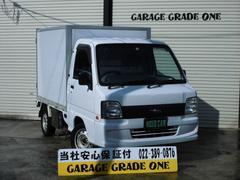 サンバートラック4WD 5MT 冷蔵冷凍車