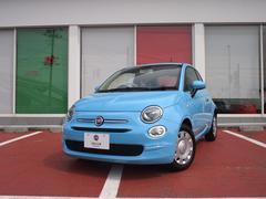 フィアット 500ツインエアポップ 登録済未使用車 新車保証継承 廃盤色ブルー