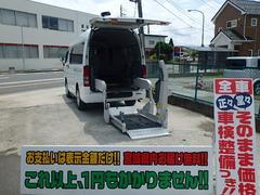 ハイエースバン福祉車両 車椅子1基積み 4WD キーレス オートステップ