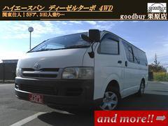 ハイエースバンロングDX 関東仕入 5ドア 3(6)人乗 ディーゼル4WD