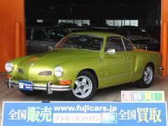 VW カルマンギアベースグレード クーペ ディーラー車 リフレッシュペイント