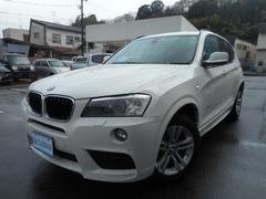 BMW X3xDrive 20d ブルーパフォマンスMスポーツP