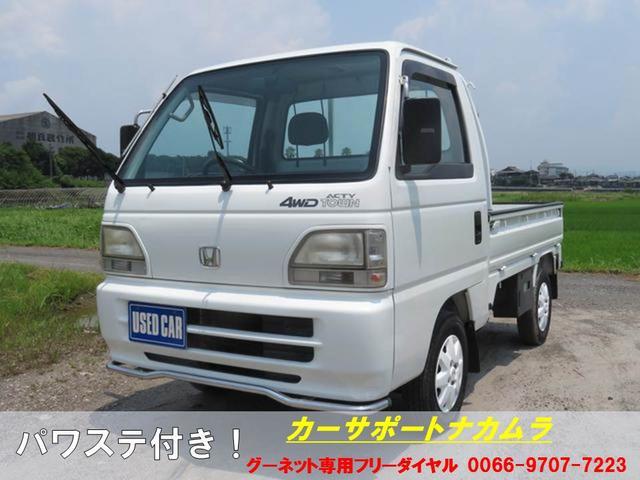 ホンダ タウン 5速 エアコン パワステ装備 4WD