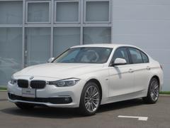 BMW320d ラグジュアリー 認定中古車 当社デモカー