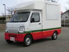 キャリイトラック KC 移動販売車 全国対応 内装仕上げ済み(スズキ)