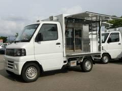 ミニキャブトラック VX 移動販売車 移動スーパー 全国対応(三菱)