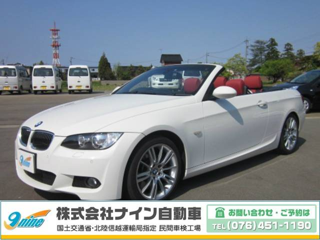BMW 3シリーズ 335iカブリオレ Mスポーツパッケージ 本革...
