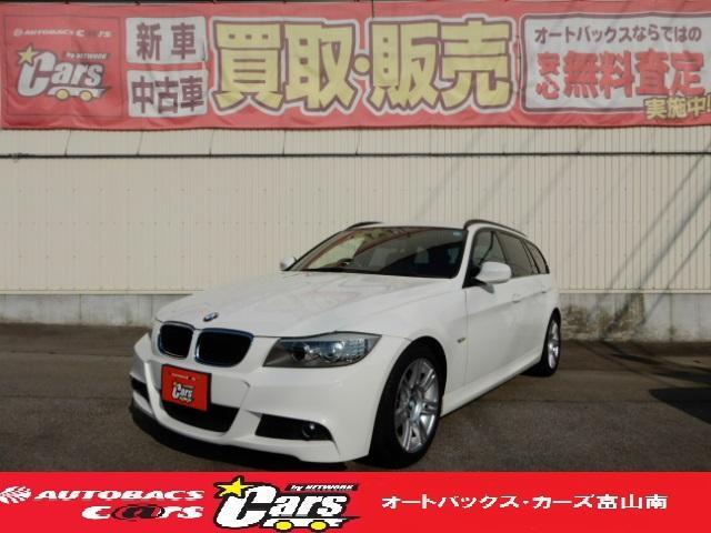 BMW 3シリーズ 320iツーリング Mスポーツ (車検整備付)
