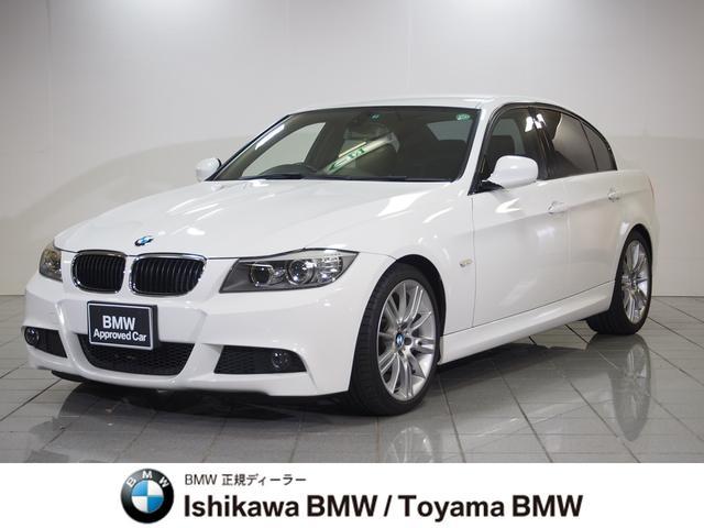 BMW 3シリーズ 320i Mスポーツ ワンオーナー 禁煙車 O...