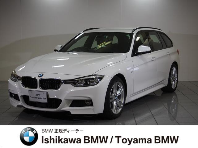 BMW 3シリーズ 320dツーリング Mスポーツ (検30.12)