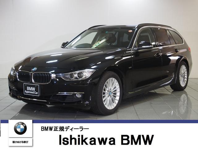 BMW 320iツーリング ラグジュアリー 黒革 Bカメラ 純正ナビ