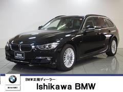 BMW320iツーリング ラグジュアリー 黒革 Bカメラ 純正ナビ
