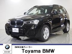 BMW X3xDrive 20d Mスポーツ クルコン 地デジ Bカメラ