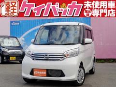 新潟県の中古車ならデイズルークス X 届出済未使用車 オーディオレス 左側パワースライドドア