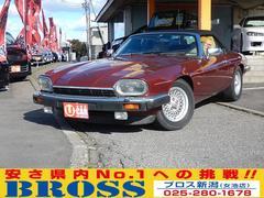 新潟県の中古車ならジャガー XJ−S 4.0コンバーチブル 純正アルミ パワーシート