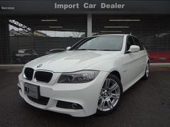 BMW320i Mスポーツパッケージ ホワイトリング