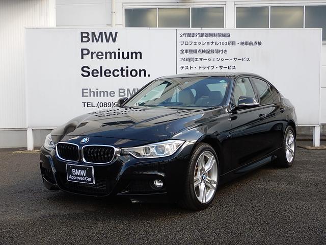 BMW 3シリーズ アクティブハイブリッド3 Mスポーツ (検29.9)