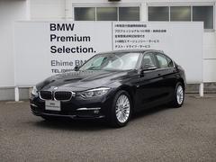 BMW320iラグジュアリー LCIベージュレザー新型エンジン